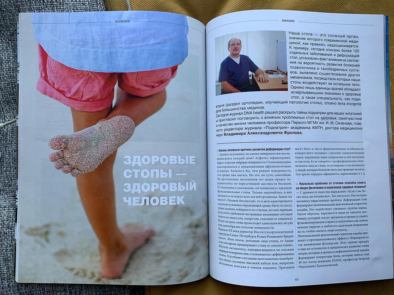 Здоровые стопы — здоровый человек