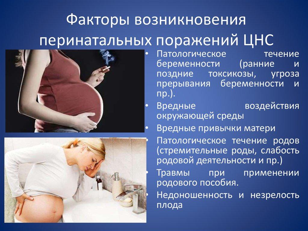 Перинатальные аспекты ранних и отсроченных дисфункций нервной системы и опорно-двигательного аппарата у детей (часть 1)