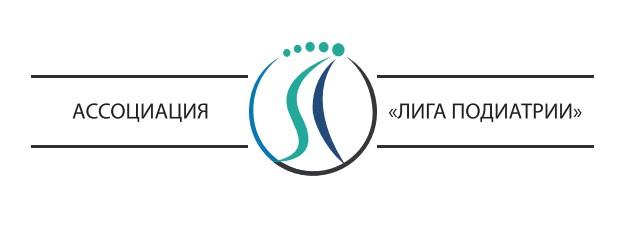Ассоциация «Лига подиатрии»